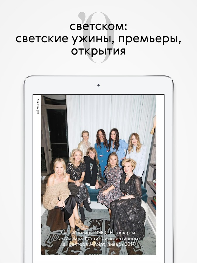 L'Officiel Russia- screenshot