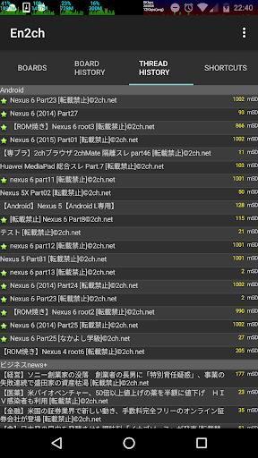 En2ch (with translator func.) screenshot 3