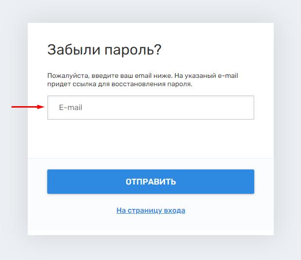 Восстановление пароля для входа в личный кабинет Nextel