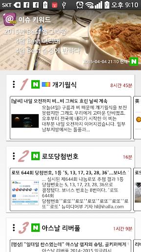 실시간 검색어 이슈 실검 - AtNow
