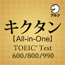キクタン [All-in-One] TOEIC® Test Score 600+800+990合本版