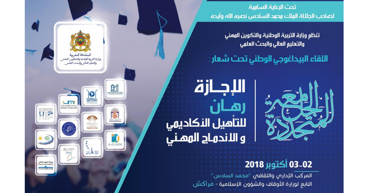 Event:AR:Ministry of Higher Education:Natinal Educational Meeting:Oct.2-3:2018:Marrakech.pdf