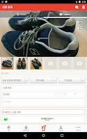 Screenshot of 번개장터 - 모바일 1등 중고마켓 앱