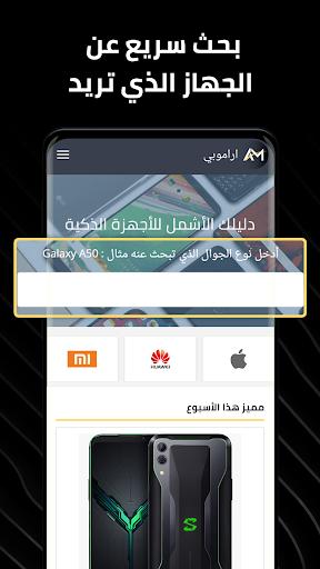 AraMobi 1.2.2 screenshots 1