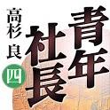 青年社長(四) icon