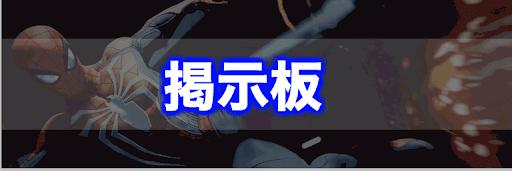 スパイダーマン_掲示板