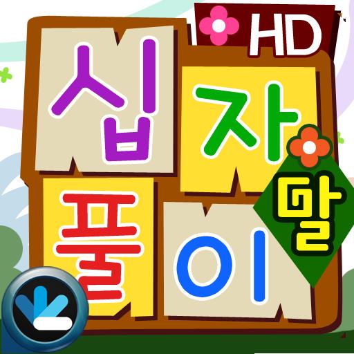 가로세로십자풀이 (game)