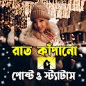 রাত কাঁপানো পোষ্ট ও স্ট্যাটাস icon