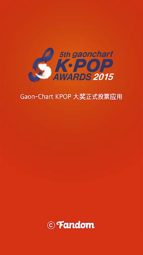 第5届 Gaon-Chart KPOP 大奖正式投票应用