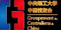 groupement-des-centraliens-de-chine