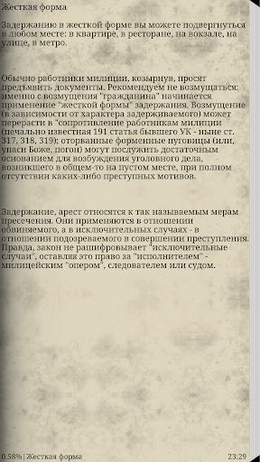 玩免費書籍APP|下載Энциклопедия блатной жизни app不用錢|硬是要APP