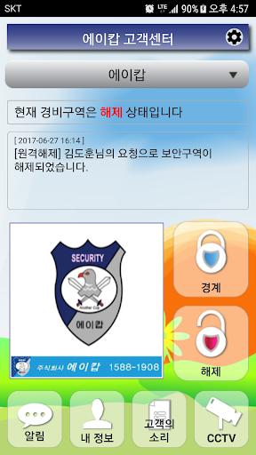 uc5d0uc774uce85 1.0.3 screenshots 2