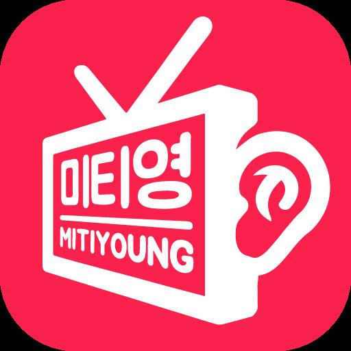 미국TV로 배우는 영어회화, 미티영 무료영어앱 教育 App LOGO-硬是要APP