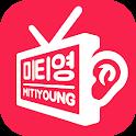 미국TV로 배우는 영어회화, 미티영 무료영어앱 icon