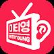 미티영: 미국 티비로 영어 배우기, 영어 리스닝 독학 (app)