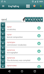 Англо - таджикский словарь - náhled