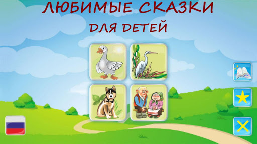 FairyTales for Children vol.3