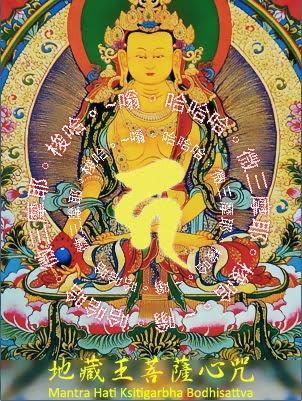 Multimedia Suara Mantra Ksitigrbha Bodhisattva