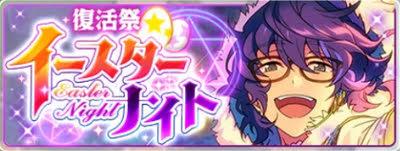 【あんスタ】新イベント! 「復活祭☆イースターナイト」