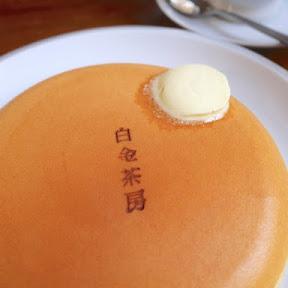 美しすぎるクラシックパンケーキと焙煎士のこだわり珈琲を楽しめる喫茶店 / 福岡・薬院の「白金茶房」