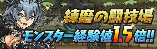 練磨の闘技場-イベント