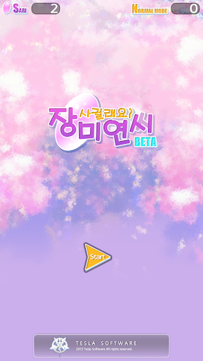 사귈래요 장미연씨