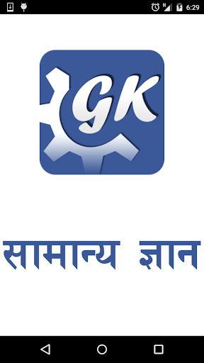 GK Quiz Questions and Answers