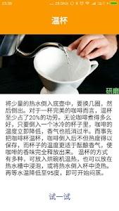 手冲咖啡 screenshot 1