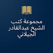 مجموعة كتب الشيخ عبدالقادر الجيلاني