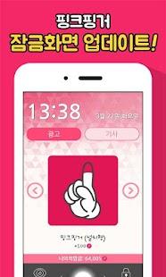 핑크핑거 - náhled