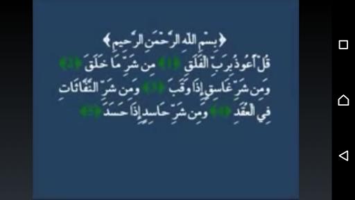 Murattal Quran Juz 30 Anak