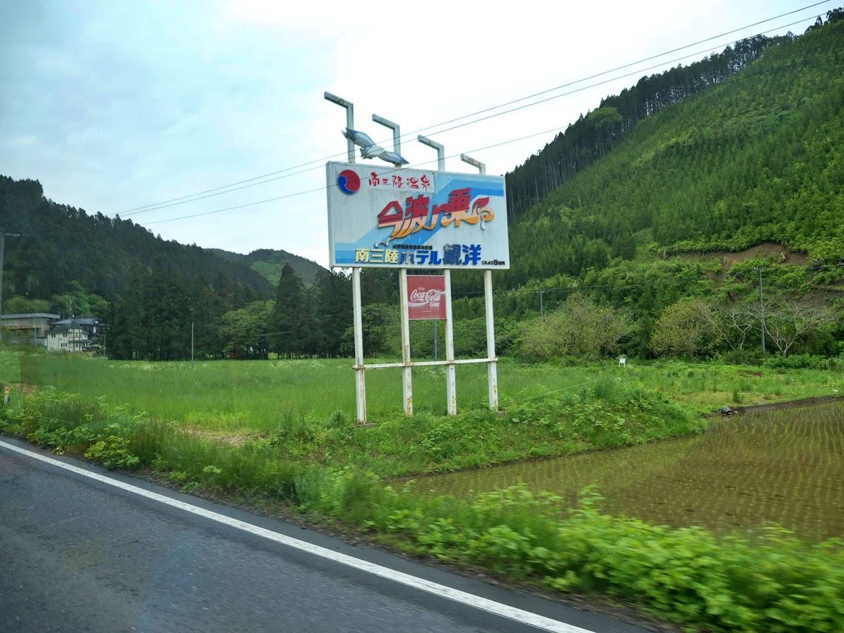津山町横山で「今波に乗る」 南三陸ホテル観洋