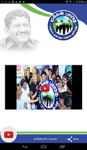 Makkal Pathai- screenshot thumbnail