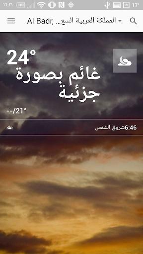 التنبؤات الجوية: The Weather Channel screenshot 1
