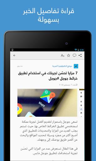 نبض Nabd - أخبار العالم في مكان واحد screenshot 16