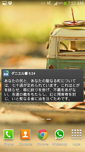 Japanese Bible - screenshot