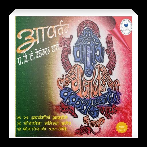 Atharvashirsha Aavartan