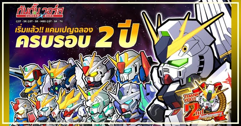 [Line Gundam Wars] ครบรอบ 2 ปี จัดเต็มแคมเปญใหญ่!