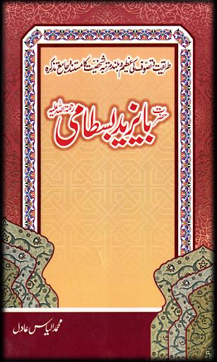 Hazrat BaYazeed Bastami R.A