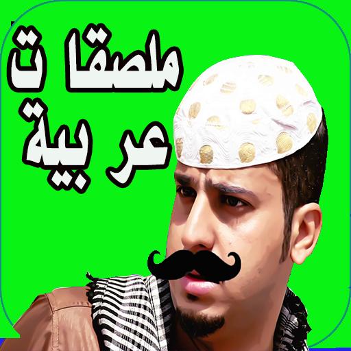 Download استكرات ملصقات عربية للواتساب On Pc Mac With Appkiwi