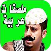 استكرات ملصقات عربية للواتساب Mod
