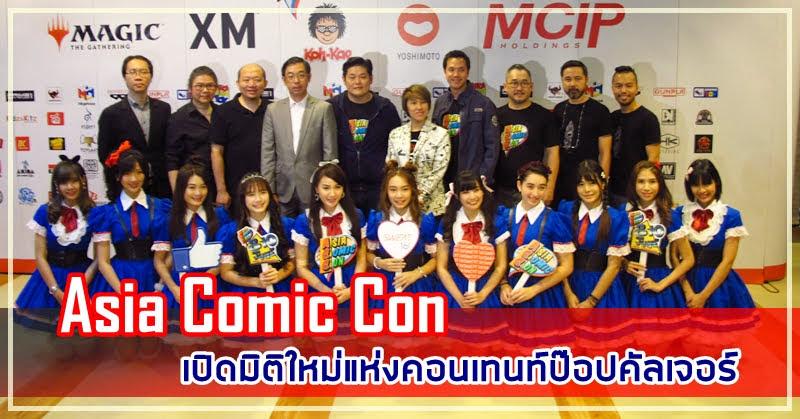 [Asia Comic Con] เปิดงานสะท้านเอเชีย! มิติใหม่แห่งคอนเทนท์ป๊อปคัลเจอร์