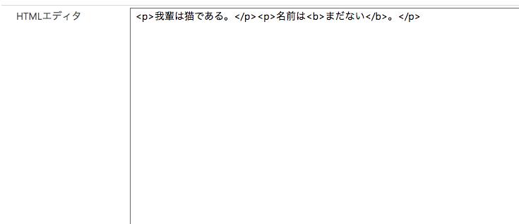 HTMLエディタ編集後の複数行テキスト