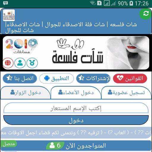 شات مبدعين الخليج