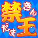 禁玉ボーイズ - Androidアプリ