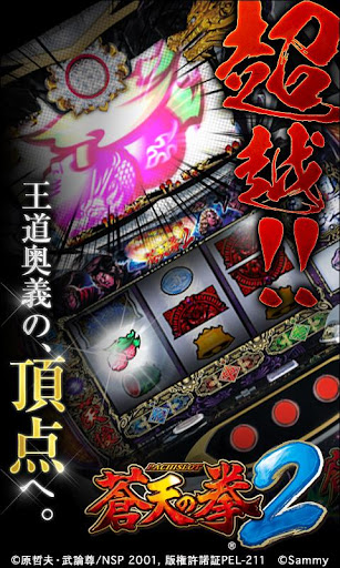 [777TOWN]パチスロ蒼天の拳2