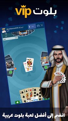 بلوت VIP - screenshot