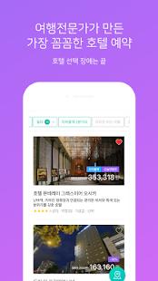 트리플 - 실시간 여행 가이드 - náhled