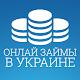 Займы и Кредиты в Украине Download on Windows