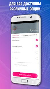 Такси Онлайн Соль-Илецк for PC-Windows 7,8,10 and Mac apk screenshot 5